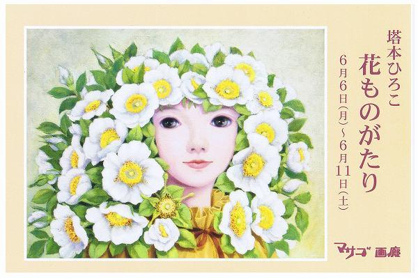 塔本ひろこ「花ものがたり」