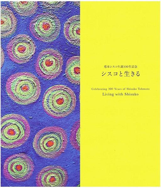 塔本シスコ生誕百年記念 「シスコと生きる」