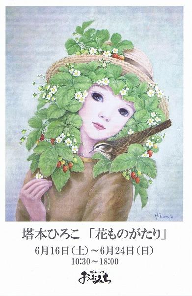花ものがたり
