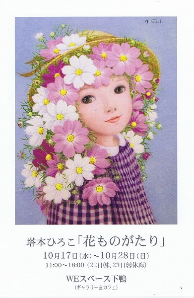 塔本ひろこ 「花ものがたり」