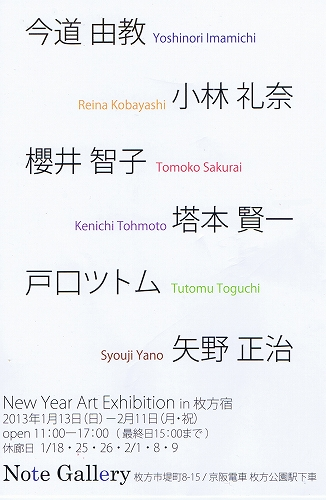 New Year Art Exhibition in 枚方宿