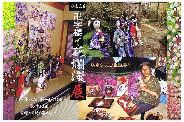 塔本シスコ生誕百年記念 卍字楼で花爛漫展