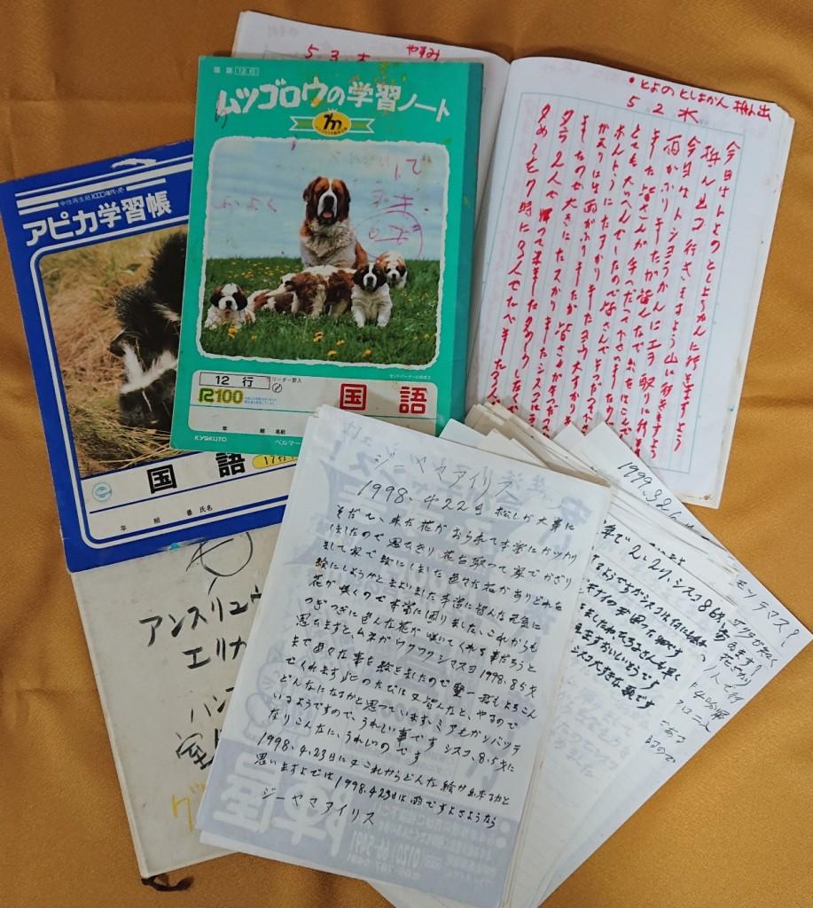 塔本シスコの日記