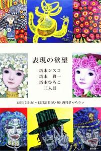 塔本シスコ・賢一・ひろこ 三人展