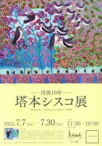 永井画廊 塔本シスコ展