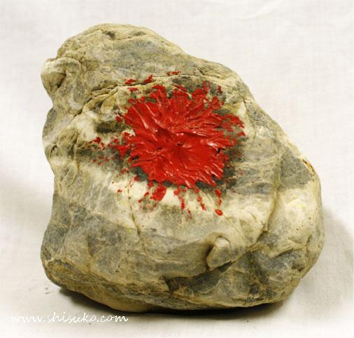 塔本シスコ 愛知川の石(太陽)