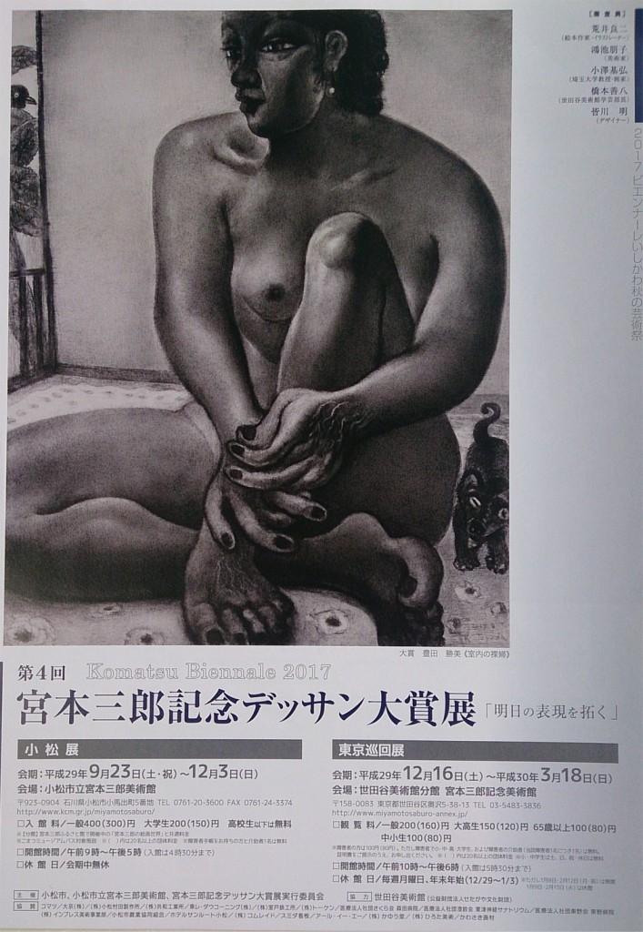 第4回宮本三郎記念デッサン大賞展