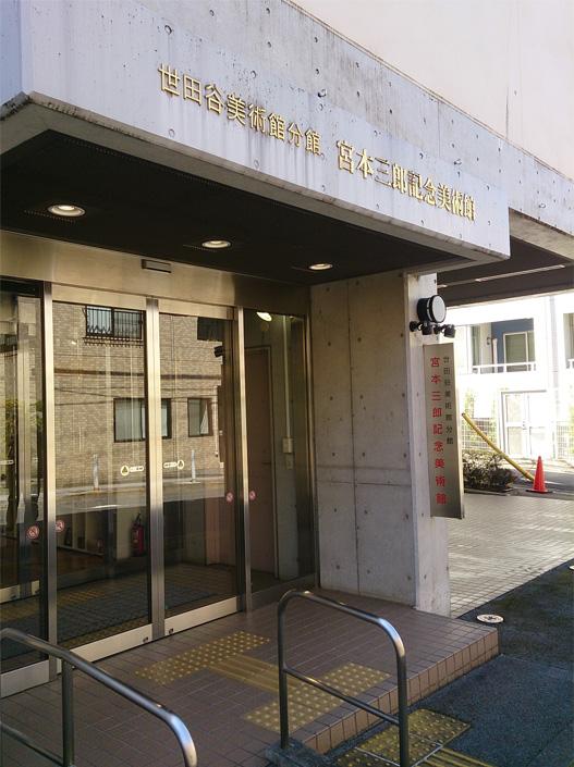 宮本三郎記念美術館