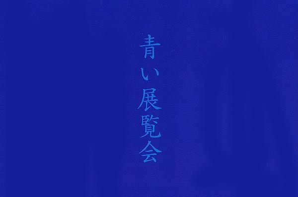 青い展覧会